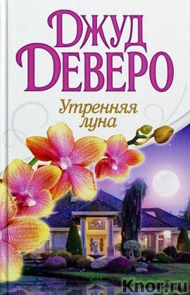 """Джуд Деверо """"Утренняя луна"""" Серия """"Шедевры Джуд Деверо"""""""