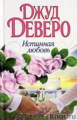 """Джуд Деверо """"Истинная любовь"""" Серия """"Шедевры Джуд Деверо"""""""