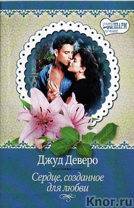 """Джуд Деверо """"Сердце, созданное для любви"""" Серия """"Мини-Шарм: Лучшее"""" Pocket-book"""
