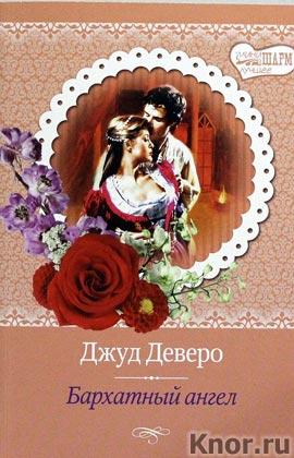 """Джуд Деверо """"Бархатный ангел"""" Серия """"Мини-Шарм: Лучшее"""" Pocket-book"""