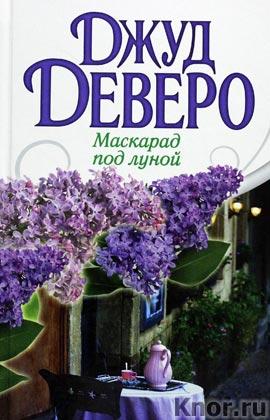 """Джуд Деверо """"Маскарад под луной"""" Серия """"Шедевры Джуд Деверо"""""""
