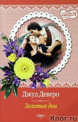 """Джуд Деверо """"Золотые дни"""" Серия """"Мини-Шарм: Лучшее"""" Pocket-book"""
