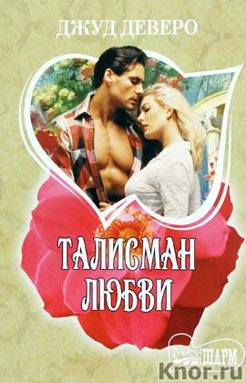 """Джуд Деверо """"Талисман любви"""" Серия """"Шарм (мини)"""" Pocket-book"""