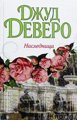 """Джуд Деверо """"Наследница"""" Серия """"Шедевры Джуд Деверо"""""""