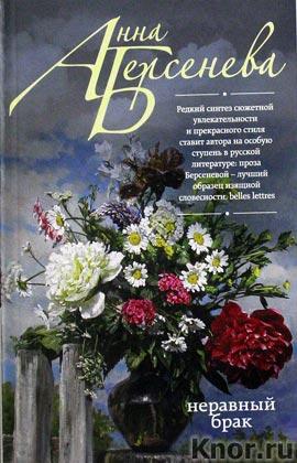 """Анна Берсенева """"Неравный брак"""" Серия """"Русский характер"""" Pocket-book"""
