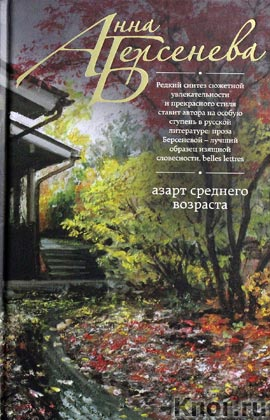 "Анна Берсенева ""Азарт среднего возраста"" Серия ""Русский характер"""