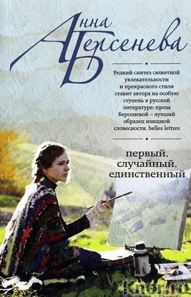 """Анна Берсенева """"Первый, случайный, единственный"""" Серия """"Русский характер"""" Pocket-book"""