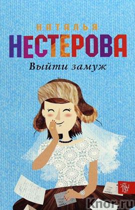 """Наталья Нестерова """"Выйти замуж"""" Серия """"Совет да любовь"""" Pocket-book"""