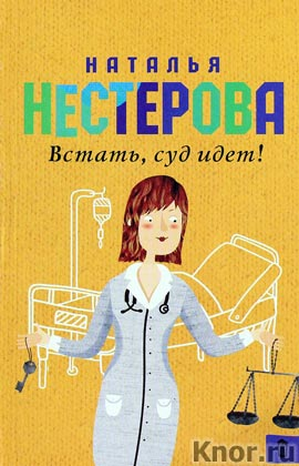 "Наталья Нестерова ""Встать, суд идет!"" Серия ""Совет да любовь"" Pocket-book"