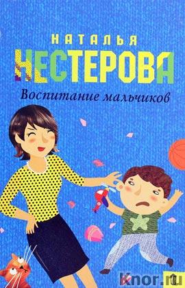 """Наталья Нестерова """"Воспитание мальчиков"""" Серия """"Совет да любовь"""" Pocket-book"""