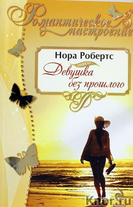 """Нора Робертс """"Девушка без прошлого"""" Серия """"Романтическое настроение"""" Pocket-book"""