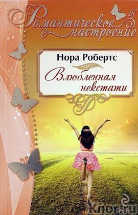 """Нора Робертс """"Влюбленная некстати"""" Серия """"Романтическое настроение"""" Pocket-book"""