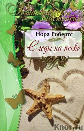 """Нора Робертс """"Следы на песке"""" Серия """"Романтическое настроение"""" Pocket-book"""