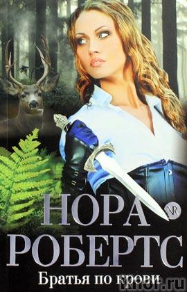 """Нора Робертс """"Братья по крови"""" Серия """"Мировой мега-бестселлер"""" Pocket-book"""