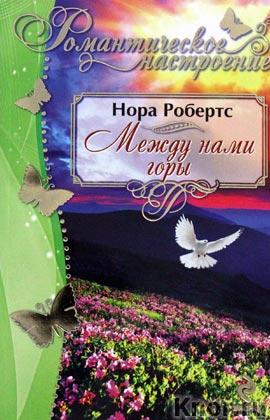 """Нора Робертс """"Между нами горы"""" Серия """"Романтическое настроение"""" Pocket-book"""