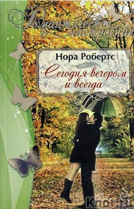 """Нора Робертс """"Сегодня вечером и всегда"""" Серия """"Романтическое настроение"""" Pocket-book"""