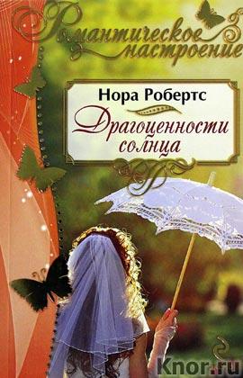 """Нора Робертс """"Драгоценности солнца"""" Серия """"Романтическое настроение"""" Pocket-book"""