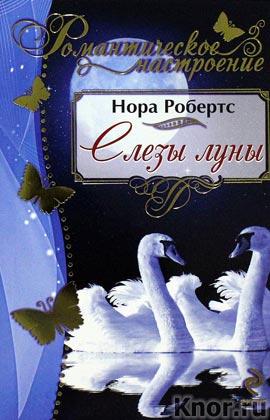 """Нора Робертс """"Слезы луны"""" Серия """"Романтическое настроение"""" Pocket-book"""