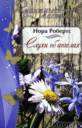 "Нора Робертс ""Слухи об ангелах"" Серия ""Романтическое настроение"" Pocket-book"