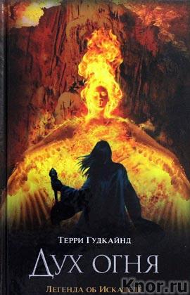 "Терри Гудкайнд ""Дух огня"" Серия ""Легенда об Искателе"""
