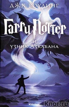 """Джоан К. Роулинг """"Гарри Поттер. Узник Азкабана"""" Книга 3"""