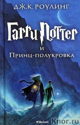 """Джоан К. Роулинг """"Гарри Поттер и Принц-полукровка"""""""