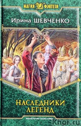 """Ирина Шевченко """"Наследники легенд"""" Серия """"Магия фэнтези"""""""