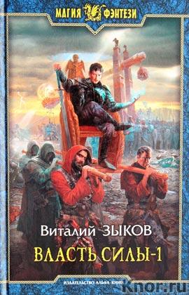 """Виталий Зыков """"Власть силы. Война на пороге. Когда враги становятся друзьями"""" 2 тома. Серия """"Магия фэнтези"""""""