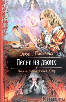 "Оксана Панкеева ""Песня на двоих"" Серия ""Романтическая фантастика"""