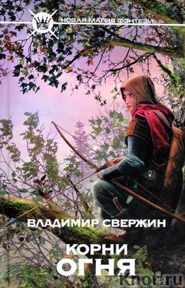 """Владимир Свержин """"Корни огня"""" Серия """"Новая магия фэнтези"""""""