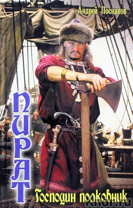 "Андрей Посняков ""Пират. Капитан-господин полковник"" Серия ""Пират"""