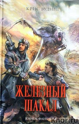 "Крис Вудинг ""Железный Шакал"" Серия ""Книга-фантазия"""