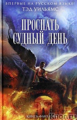 """Тэд Уильямс """"Проспать Судный день"""" Серия """"Книга-фантазия"""""""