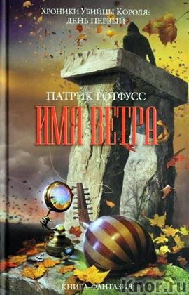 """Патрик Ротфусс """"Имя ветра"""" Серия """"Книга-фантазия"""""""