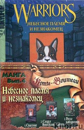 Коты воители манга 1