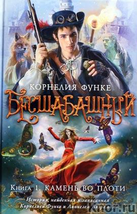 """Корнелия Функе """"Бесшабашный. Книга 1. Камень во плоти"""""""