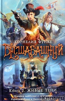 """Корнелия Функе """"Бесшабашный. Книга 2. Живые тени"""""""