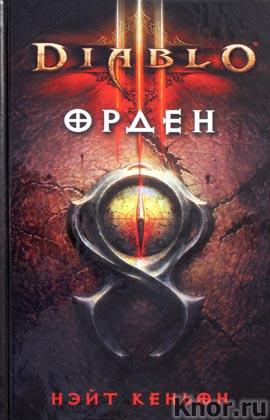 """Нэйт Кеньон """"Diablo III: Орден"""" Серия """"Вселенная игр"""""""