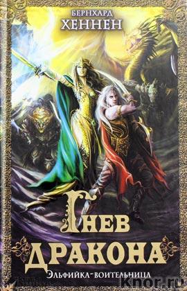 """Бернхард Хеннен """"Гнев дракона. Эльфийка-воительница"""""""
