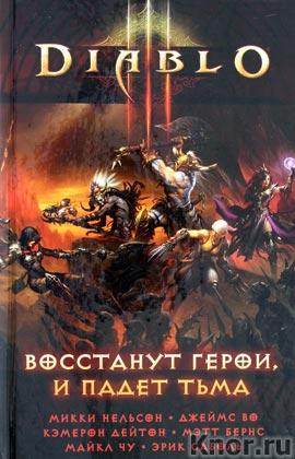 """Микки Нельсон и др. """"Diablo III: Восстанут герои и падет тьма"""" Серия """"Вселенная Игр"""""""