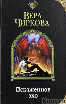 """Вера Чиркова """"Искаженное эхо"""" Серия """"Магия Веры"""""""