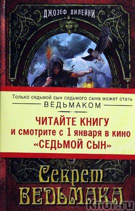 """Джозеф Дилейни """"Секрет Ведьмака"""" Серия """"Ученик Ведьмака"""""""