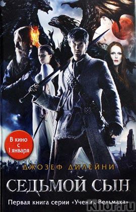 """Джозеф Дилейни """"Седьмой сын"""" Серия """"Ученик Ведьмака"""""""