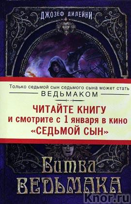 "Джозеф Дилейни ""Битва ведьмака"" Серия ""Ученик Ведьмака"""