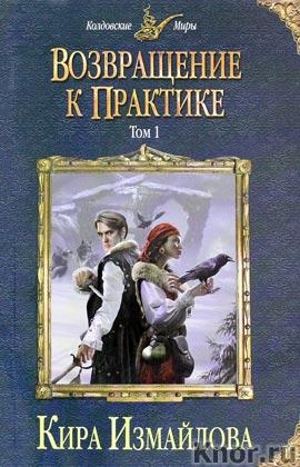 """Кира Измайлова """"Возвращение к практике. Том 1"""" Серия """"Колдовские миры"""" Pocket-book"""