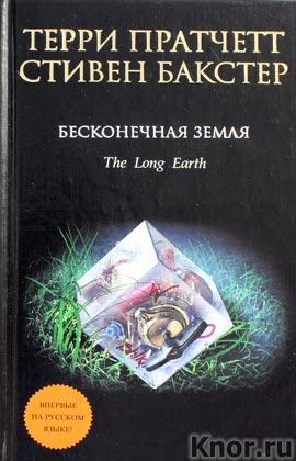 "Терри Пратчетт, Стивен Бакстер ""Бесконечная Земля"""