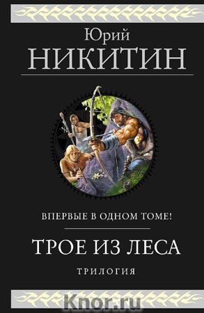 """Юрий Никитин """"Мне - 75"""""""