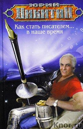 """Юрий Никитин """"Как стать писателем... в наше время"""""""
