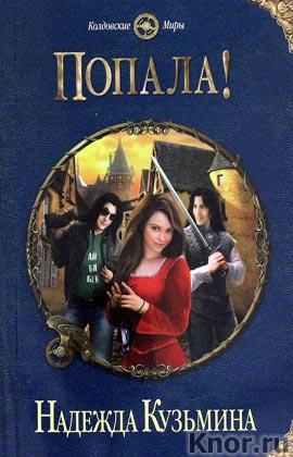 """Надежда Кузьмина """"Попала!"""" Серия """"Колдовские миры"""" Pocket-book"""