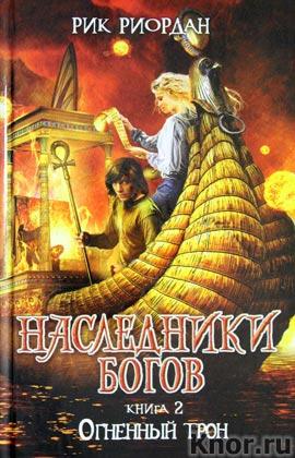 """Рик Риордан """"Наследники богов. Книга 2. Огненный трон"""" Серия """"Люди против магов"""""""